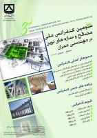 سومین کنفرانس ملی مصالح و سازههای نوین در مهندسی عمران