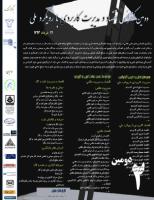 """دومین کنفرانس """" اقتصاد و مدیریت کاربردی با رویکرد ملی """""""