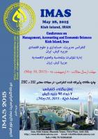 کنفرانس مدیریت، حسابداری و علوم اقتصادی جزیره کیش