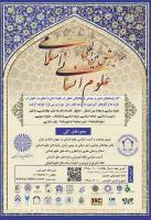 همایش بین المللی علوم انسانی اسلامی