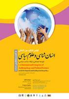 اولین کنگره بین المللی انسان شناسی و علوم سیاسی با رویکرد توسعه اجتماعی و ارتقاء سلامت سیاسی