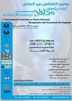 دومین کنفرانس بین المللی آینده پژوهی ، مدیریت و توسعه اقتصادی