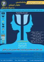 کنفرانس بین المللی روانشناسی ، علوم تربیتی و سبک زندگی