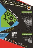 اولین همایش علمی پژوهشی افق های نوین در مهندسی مکانیک و مهندسی صنایع ایران