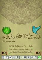 اولین کنفرانس بین المللی مطالعات اجتماعی فرهنگی و پژوهش دینی غدیر