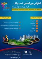 کنفرانس بین المللی کسب و کار: فرصت ها و چالش ها