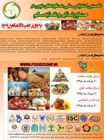 کنفرانس ملی دستاوردهای نوین در صنایع غذایی و تغذیه سالم