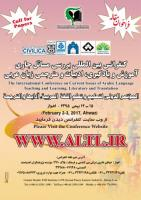کنفرانس بین المللی بررسی مسائل جاری آموزش و یادگیری، ادبیات و مترجمی زبان عربی