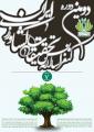 دومین دوره کنفرانس سالانه تحقیقات کشاورزی ایران