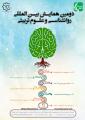 دومین همایش بین المللی روانشناسی و علوم تربیتی