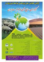 اولین همایش ملی پژوهشی توسعه وترویج درکشاورزی ،منابع طبیعی ومحیط زیست ایران
