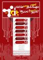 اولین کنفرانس ملی مهندسی فناوری اطلاعات و تحلیل ها