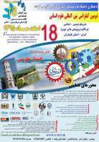 دومین کنفرانس بین المللی علوم انسانی با رویکرد بومی - اسلامی و تاکید بر پژوهش های نوین
