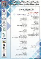 پنجمین کنفرانس علمی پژوهشی افق های نوین در علوم جغرافیا و برنامه ریزی، معماری و شهرسازی ایران
