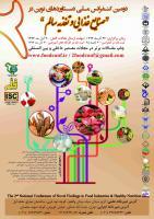 دومین کنفرانس ملی دستاوردهای نوین در صنایع غذایی و تغذیه سالم