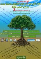 سومین همایش ملی یافته های نوین درعلوم کشاورزی ،محیط زیست و منابع طبیعی پایدار