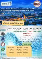 کنفرانس بین المللی نوآوری و تحقیق در علوم مهندسی
