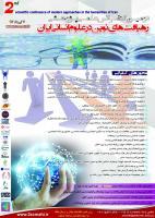 دومین کنفرانس علمی پژوهشی رهیافت های نوین در علوم انسانی ایران