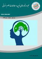 مجله دستاوردهای نوین در مطالعات علوم انسانی