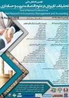 دومین همایش ملی تحقیقات کاربردی درعلوم اقتصاد،مدیریت و حسابداری