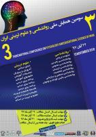 سومین همایش ملی روانشناسی وعلوم تربیتی ایران