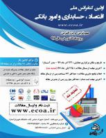 اولین کنفرانس ملی اقتصاد، حسابداری و امور بانکی