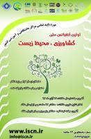 اولین کنفرانس ملی کشاورزی، محیط زیست