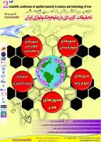 دومین کنفرانس علمی پژوهشی تحقیقات کاربردی در علوم و تکنولوژی ایران