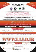 چهارمین کنفرانس بین المللی سالانه بررسی مسائل جاری زبان ها، زبان شناسی، ترجمه و ادبیات