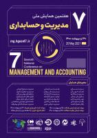 هفتمین همایش ملی مدیریت و حسابداری