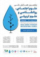 پنجمین همایش ملی علوم اجتماعی ،روانشناسی وعلوم تربیتی