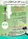 فراخوان مقاله سومین کنگره ملی دخانیات و سلامت
