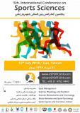 پنجمین کنفرانس بین المللی علوم ورزشی