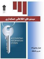 درسنامه سیستم های اطلاعاتی حسابداری