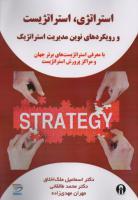 استراتژی، استراتژیست؛ و رویکردهای نوین مدیریت استراتژیک