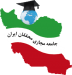 امکانات و قابلیت های سایت جامعه مجازی محققان ایران به نظر شما در چه حدی است؟