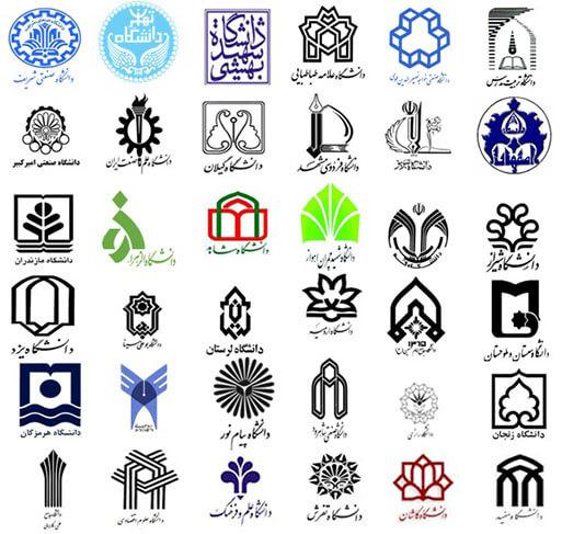 لوگوی دانشگاه های ایران